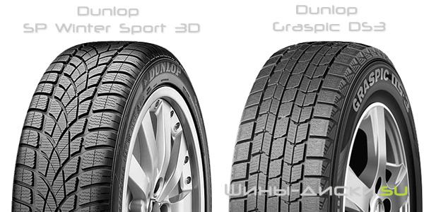 Покрышки Dunlop