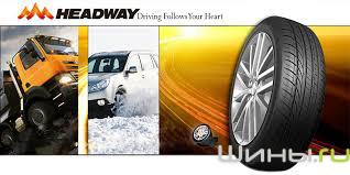 Компания по производству автошин Headway