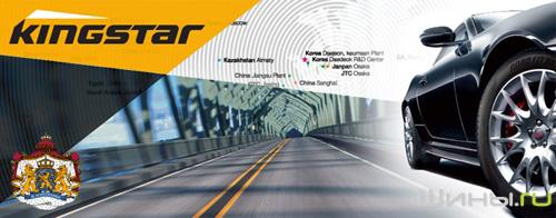 Компания по производству резины Kingstar