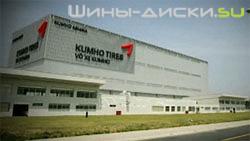 Kumho - история компании