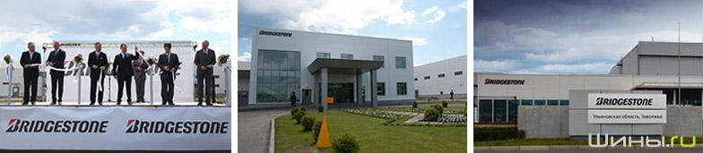 Завод Bridgestone в Ульяновске
