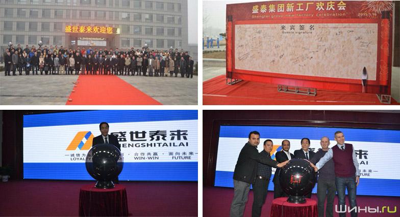 Открытие нового завода Shengtai Group Co. Ltd