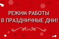 График работы интернет-магазина «Шины.ру» в Новогодние праздники